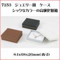 7153 コンビケース 84x68x26mm(内寸) 1セット12個