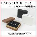 7154 コンビケース 97x83x26mm(内寸) 1セット12個