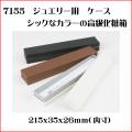 7155 コンビケース 215x35x26mm(内寸) 1セット12個