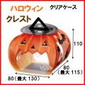 ハロウィン ピュアケース クレスト かぼちゃ cs-400-4 W80(130)xD80(115)xH110(mm) 1セット100枚 秋ギフト お菓子ケース クリアケース プレゼント かわいい