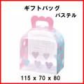 バレンタイン ラッピング クリアケース ギフトバッグ GB-100 パステル  W115xD70xH80(mm) 1セット50枚