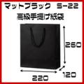 高級手提げ袋 マット・ブラック S−22 サイズ 220x120x260 1セット10枚 ブライダル 引き出物袋