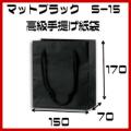 高級手提げ袋 マット・ブラック S−15 サイズ 150x70x170 1セット10枚 ブライダル 引き出物袋