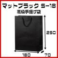 高級手提げ袋 マット・ブラック S−18 サイズ 180x70x250 1セット10枚 ブライダル 引き出物袋