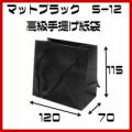 高級手提げ袋 マット・ブラック S−12 サイズ 120x70x115 1セット10枚 ブライダル 引き出物袋
