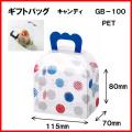 ギフトバッグ(クリアケース)  GB-100キャンディー W115xD70xH80 1ケース200枚 1枚130円