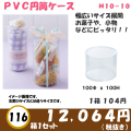 PVC円筒クリアケース M10−10 100Φx100H 1セット 116箱x104円(消費税別)