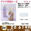 PVC円筒クリアケース M10−3 100Φx35H 1セット 261箱x79円(消費税別)