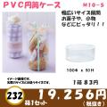PVC円筒クリアケース M10−5 100Φx50H 1セット 232箱x83円(消費税別)