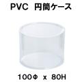 PVC円筒クリアケース M10−8 100Φx80H 1セット 145箱x94円(消費税別)