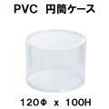 PVC円筒クリアケース M12−10 120Φx100H 1セット 80箱x133円(消費税別)