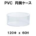 PVC円筒クリアケース M12−6 120Φx60H 1セット 140箱x110円(消費税別)