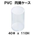 PVC円筒クリアケース M4−11 40Φx110H 1セット 288箱x59円(消費税別)