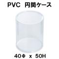 PVC円筒クリアケース M4−5 40Φx50H 1セット 210箱x56円(消費税別)