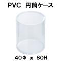 PVC円筒クリアケース M4−8 40Φx80H 1セット 270箱x58円(消費税別)