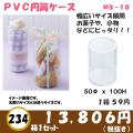 PVC円筒クリアケース M5−10 50Φx100H 1セット 234箱x59円(消費税別)