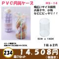 PVC円筒クリアケース M5−14 50Φx140H 1セット 234箱x62円(消費税別)