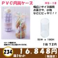 PVC円筒クリアケース M5−18 50Φx180H 1セット 234箱x72円(消費税別)