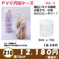 PVC円筒クリアケース M5−7 50Φx70H 1セット 210箱x58円(消費税別)