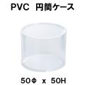 PVC円筒クリアケース M5−5 50Φx50H 1セット 280箱x58円(消費税別)
