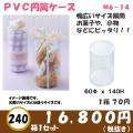 PVC円筒クリアケース M6−14 60Φx140H 1セット 240箱x70円(消費税別)