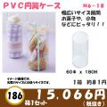 PVC円筒クリアケース M6−18 60Φx180H 1セット 186箱x81円(消費税別)