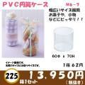 PVC円筒クリアケース M6−7 60Φx70H 1セット 225箱x62円(消費税別)