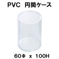 PVC円筒クリアケース M6−10 60Φx100H 1セット 240箱x63円(消費税別)