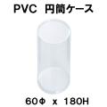 PVC円筒クリアケース M6−18 60Φx180H 1セット 186箱x76円(消費税別)