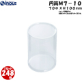 PVC円筒クリアケース M7-10 70Φx100H 1セット 248箱x73円(消費税別)