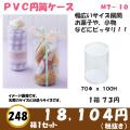 PVC円筒クリアケース M7−10 70Φx100H 1セット 248箱x73円(消費税別)