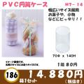 PVC円筒クリアケース M7−14 70Φx140H 1セット 186箱x80円(消費税別)
