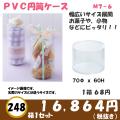 PVC円筒クリアケース M7−6 70Φx60H 1セット 248箱x68円(消費税別)