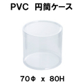 PVC円筒クリアケース M7−8 70Φx80H 1セット 248箱x69円(消費税別)