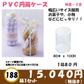 PVC円筒クリアケース M8−10 80Φx100H 1セット 188箱x80円(消費税別)