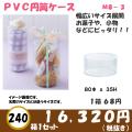 PVC円筒クリアケース M8−3 80Φx35H 1セット 240箱x68円(消費税別)