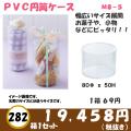 PVC円筒クリアケース M8−5 80Φx50H 1セット 282箱x69円(消費税別)