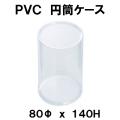 PVC円筒クリアケース M8−14 80Φx140H 1セット 141箱x90円(消費税別)