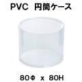 PVC円筒クリアケース M8−8 80Φx80H 1セット 235箱x75円(消費税別)