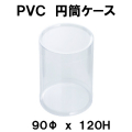 PVC円筒クリアケース M9−12 90Φx120H 1セット 105箱x100円(消費税別)