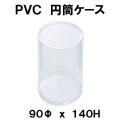 PVC円筒クリアケース M9−14 90Φx140H 1セット 105箱x108円(消費税別)