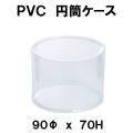 PVC円筒クリアケース M9−7 90Φx70H 1セット 210箱x87円(消費税別)