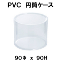 PVC円筒クリアケース M9−9 90Φx90H 1セット 140箱x94円(消費税別)