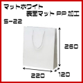 高級手提げ袋 マット・ホワイト S−22 サイズ 220x120x260 1セット10枚 ブライダル 引き出物袋