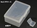 クリアボックス No3 PPケース(材質PP) 外寸68x50x27mm 1セット10個から販売