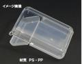 クリアボックス 吊り下げNo5ケース(材質PS・PP) 外寸82x59x17mm 1セット10個から販売