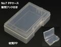クリアボックス No7 PPケース(材質PP) 外寸106x71x28mm 1セット10個から販売