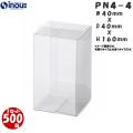 ノーマル クリアケース PN4-4 サイズW40×D40×H160 材質PVC 1セット500枚