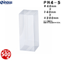 ノーマル クリアケース PN4-5 サイズW40×D40×H200 材質PVC 1セット500枚