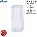 ノーマル クリアケース PN5-5 サイズW50×D50×H230 材質PVC 1セット500枚